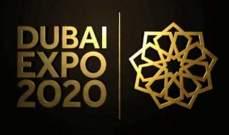 """""""إكسبو 2020"""" يزيد الطلب على حلول الأمن الإلكتروني"""