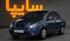 """نمو حجم صادرات """"سايبا"""" الايرانية لصناعة السيارات بنسبة 11%"""