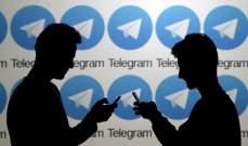 """تعرف على مزايا الإصدار الجديد من تطبيق """"تليغرام"""""""