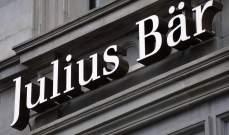"""اكتشاف خروقات خطيرة في مكافحة غسل الأموال لدى مصرف """"يوليوس بير"""" السويسري"""
