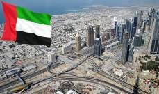 الإمارات: قطاع الفنادق سيتعافى في الربع الأخير