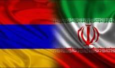 اللجنة الايرانية الارمينية تناقش الإتفاقيات الاقتصادية المشتركة