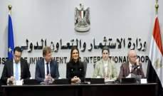 540 مليون دولار منحة أوروبية لمصر لتعزيز الاستراتيجية القومية للسكان