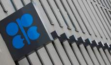 """اللجنة الوزارية لـ""""أوبك"""" وحلفائها تُوصي بزيادة حجم الخفض في إنتاج النفط"""