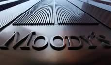 """""""موديز"""" تخفض نظرتها المستقبلية للديون السيادية في منطقة اليورو في 2020"""