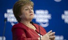 مجلس صندوق النقد يراجع تقريرا أخلاقيا بشأن تصرفات جورجيفا بالبنك الدولي