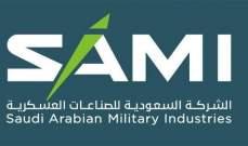 """""""السعودية للصناعات العسكرية"""" توقع مذكرة تفاهم مع""""إس تي إنجينيرينغ"""""""