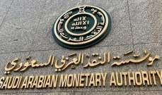 """""""مؤسسة النقد العربي السعودي"""": التضخم بلغ 5.7% في أيلول مقابل 6.2% في آب"""