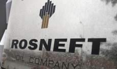 """""""روسنفت"""" تجري محادثات مع الهند والصين بشأن مشروع فوستوك النفطي"""