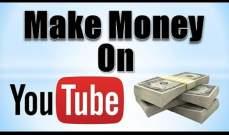 """كيف تجني أموالا من """"يوتيوب""""؟"""