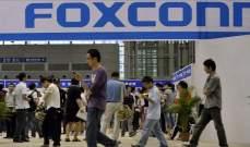 """""""فوكسكون"""" تؤكد عزمها بناء مصنع للشاشات في الولايات المتحدة"""