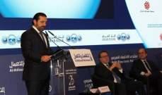 """الحريري في """"متندى الاقتصاد العربي"""": أي زعزعة للإستقرار المالي والنقدي في بلداننا ستكون لها تداعيات على الاقتصاد"""