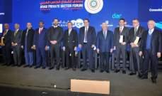 """الحريري يفتتح """"منتدى القطاع الخاص العربي"""" في بيروت"""