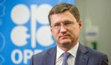 نوفاك: روسيا لا تعتزم زيادة إنتاج النفط