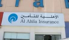 """""""الأهلية للتأمين"""" السعودية ترفض عرض اندماج مقدم من """"اتحاد الخليج"""""""