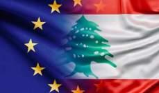 الاتحاد الأوروبي يعلن عن تقديم دعم إضافي للبنان بقيمة 30 مليون يورو