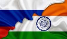 روسيا والهند تتفقان على تعزيز التعاون في قطاع الطاقة