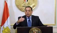 رئيس الوزراء المصري : 1.4 تريليون جنيه جرى إنفاقها على قطاعات البترول ومياه الشرب والصرف الصحي والتموين