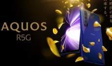 """""""شارب"""" تكشف عن هاتفها الجديد """"Aquos R5G"""""""