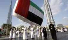 الإمارات.. أعداد مشتركي الهاتف المتحرك تبلغ 16.7 مليون مشترك بنهاية تشرين الأول