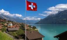 خارجية سويسرا: الشركات السويسرية الكبيرة العاملة بإيران لا تزال تمارس عملها رغم العقوبات