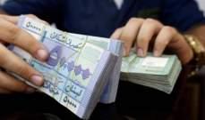 المعروض النقدي يرتفع 872 مليار ليرة في الفترة بعد انفجار المرفأ