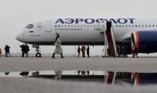 """""""أيروفلوت"""" الروسية تستأنف رحلات الطيران إلى وجهة جديدة"""