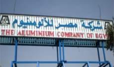 """""""مصر للألومنيوم"""" تصدر منتجات بقيمة 7.9 مليار جنيه"""