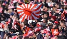 """كوريا الجنوبية تطلب من اليابان حظر علم """"الشمس المشرقة"""" في أولمبياد طوكيو 2020"""