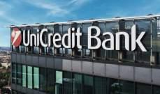 """""""صندوق مبادلة للاستثمار"""" يبيع حصة بقيمة 947 مليون دولار في """"يوني كريديت"""" بنك الإيطالي"""
