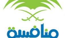 الرياض: تغريم شركة تنشط في الإعلام المرئي والمسموع بخمسة ملايين ريال