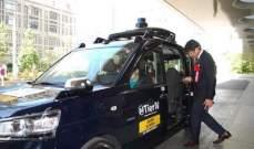 اليابان تختبر سيارة أجرة بدون سائق حول مبنى المكاتب الحكومية في طوكيو