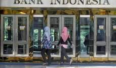 للشهر الرابع على التوالي.. إندونيسيا تخفض معدل الفائدة