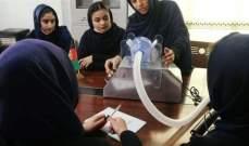 """فريق من الشابات الأفغانيات يصممن جهازاً رخيصاً للتنفس لمرضى """"كورونا"""""""
