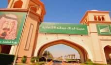 """""""مدينة الملك عبد الله الاقتصادية"""" تفتتح خط أنابيب الغاز الطبيعي في منطقة الوادي الصناعي"""