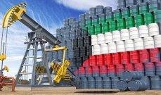 مصادر نفطية للأنباء: الكويت سترفع انتاجها النفطي بواقع 30 ألف برميل يوميا