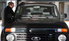 """""""أفتوفاز"""" الروسية تكشف عن نموذجها الجديد لسيارة """"نيفا"""""""