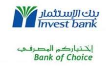 """""""بنك الاستثمار"""" يوقع اتفاقية مع حكومة الشارقةللدخول كشريك استراتيجي في البنك"""