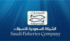 """""""الشركة السعودية للأسماك"""" تعيّن رئيساً تنفيذياً جديداً لها"""