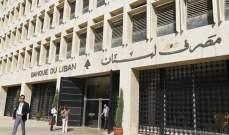 التقرير اليومي 06/07/2020: مصرف لبنان:  سنؤمن العملات الأجنبية لتلبية حاجات مستوردي ومصنعي المواد الغذائية
