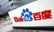 """""""بايدو"""" الصينية تعلن عن اختبار سيارتين بدون سائق على الطريق السريع"""