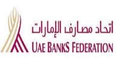 """""""اتحاد مصارف الإمارات"""" يعلن عن خطة جديدة لمكافحة الاحتيال المالي في الشيكات"""