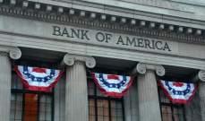 """""""بنك أوف أميركا"""": أكبر نزوح للتدفقات من صناديق سوق النقد منذ نهاية 2019"""