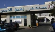 """مستشفى بيروت الحكومي: حالتا وفاة و87 اصابة بفيروس """"كورونا"""""""