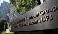 """""""بنك ميتسوبيشي"""" الياباني يخطط لشطب 8000 وظيفة بحلول 2023"""