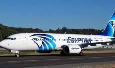 """""""الخطوط المصرية"""": تخفيض أسعار تذاكر الرحلات داخليا وخارجيا"""