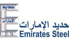 """""""حديد الإمارات"""": انجاز صفقة مرابحة بقيمة 1.5 مليار درهم"""