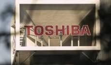 """""""توشيبا"""" تتلقى عرضاً للاستحواذ عليها مقابل 21 مليار دولار"""
