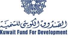 """""""الصندوق الكويتي"""" يقدم قروضاً بـ1.67 مليار دولار في 2019"""