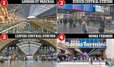 تعرف الى أفضل محطات سكك الحديد في أوروبا